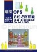 環保 OPS 彩色收縮標籤