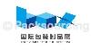 2015年第十一屆廣州國際包裝制品展