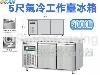 瑞興5尺氣冷工作台冰箱~德國壓縮機~台灣生產臥式冰箱~冷藏櫃~吧台