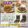 小吃設備 > 紅豆餅、鬆餅機、雞蛋糕機等 > 鬆餅機
