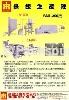 米飯生產線 > BML-300自動煮飯設備