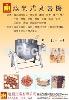 蒸氣式煮魯機H-5-1(加高)