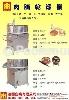 肉脯乾燥機 BA-10/RK-10