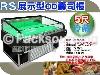 瑞興日本料理展示櫃~開放式冷藏櫃冰箱~生鮮櫃~生魚片櫃