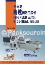 側封式封口包裝機  HSA-006B(CE)+DS-600W(CE)
