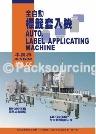 標籤套入機  LB-100(CE)