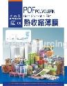 POF 收縮膜 / 收縮標籤
