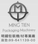 明鈿機械工業有限公司