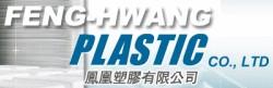 鳳凰塑膠有限公司