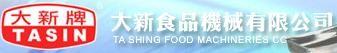 大新食品機械有限公司