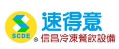 信昌冷凍餐飲設備開發有限公司