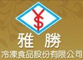 雅勝冷凍食品股份有限公司