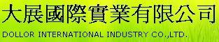 大展國際實業有限公司