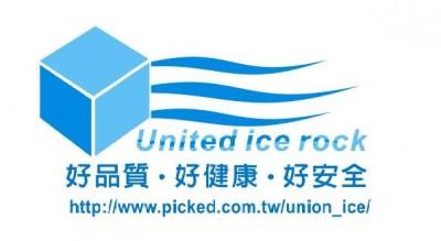 聯合製冰有限公司
