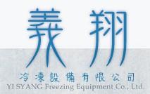 義翔冷凍設備有限公司