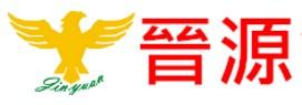 晉源食品機械企業有限公司