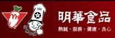 明華食品股份有限公司