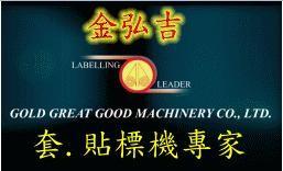 金弘吉機械工業有限公司