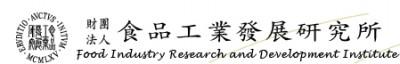 財團法人食品工業發展研究所