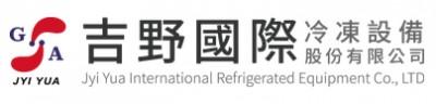 吉野國際冷凍設備股份有限公司