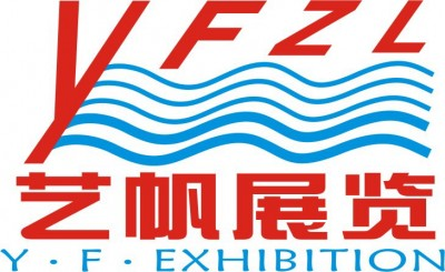 廣州市藝帆展覽服務有限公司
