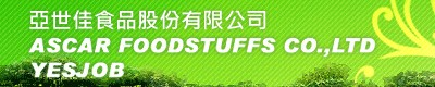 亞世佳食品股份有限公司