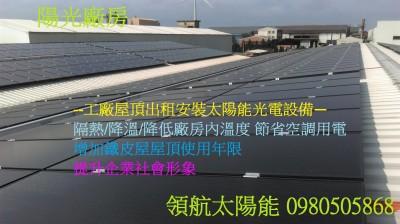 領航太陽能發電系統