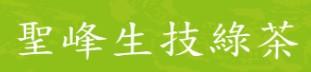 聖峰生技綠茶發展企業有限公司(寶珍茶葉)