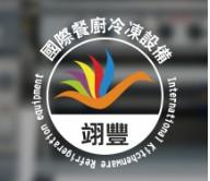 翊豐國際餐廚冷凍設備有限公司