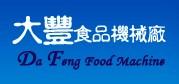 大豐食品機械廠