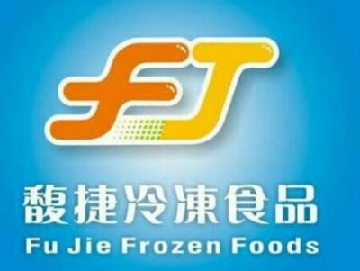 馥捷冷凍食品有限公司
