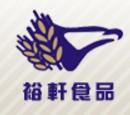 裕軒食品有限公司 / 龍田食品有限公司 / 茗泰食品實業股份有限公司