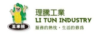 理騰工業股份有限公司