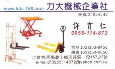 力大機械企業社-油壓拖板車,油壓車,升降台車,堆高機