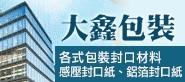 大鑫包裝企業有限公司