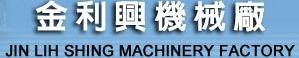 金利興機械有限公司