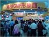 「2009年台北國際食品展 食品GMP形象館」活動圓滿落幕!