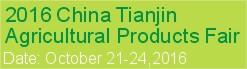 2016天津國際優質農產品交易會