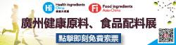 第三屆廣州健康原料、食品配料展 (觀眾預登記已經上線)