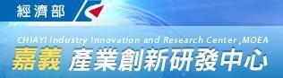 嘉義產業創新研發中心