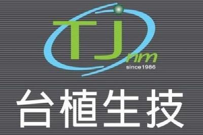 台灣植物奈米生技股份有限公司