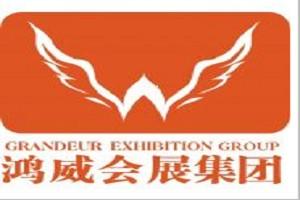 重慶鴻威瑞博會展有限公司