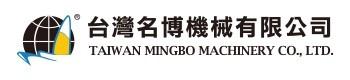 台灣名博機械有限公司